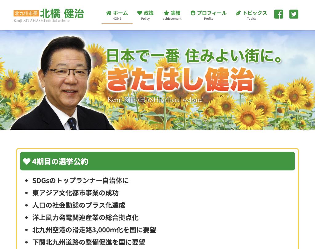 新ホームページの画像